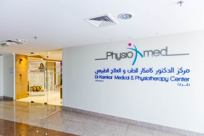 DR. Kamkar Medical & Physiotherapy center- Dubai (Clinic Review)